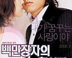 A Millionaire's First Love / 2006