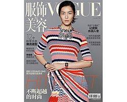 Apple Watch, Çin'in Vogue Dergisine Kapak Oldu