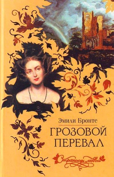 """14) """"Грозовой перевал"""" - Эмили Бронте"""
