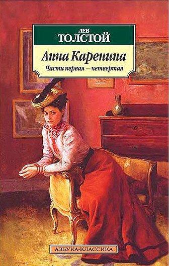 7) Анна Каренина - Лев Толстой